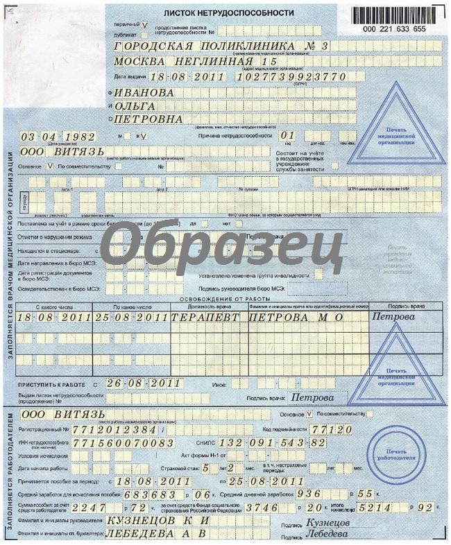 Купить больничный лист из больницы Москва Кузьминки