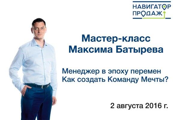 Максим батырев мастер класс